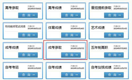 2019年四川成人高考录取结果查询入口